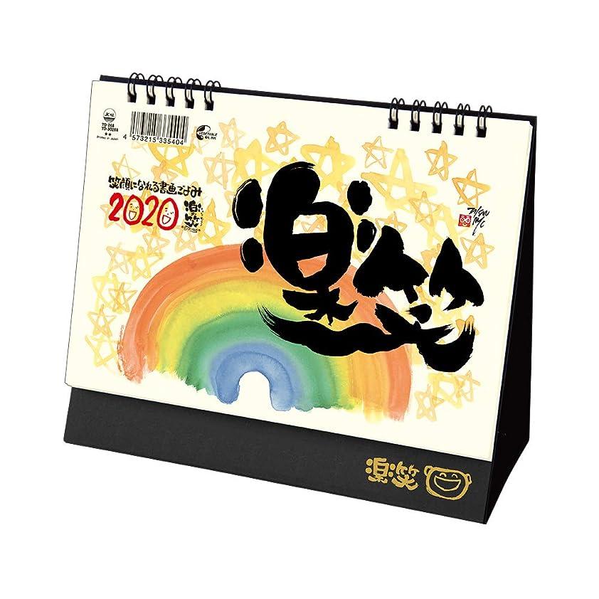 マイクロフォン思想オーバードローTD-30268 卓上L?楽笑 ~笑顔になれる書画ごよみ~(2020年版カレンダー)