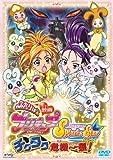 映画ふたりはプリキュア Splash ☆ Star チクタク危機一髪 (初回限定版) [DVD] image