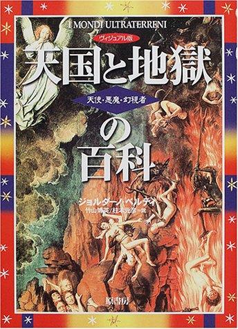 ヴィジュアル版 天国と地獄の百科―天使・悪魔・幻視者