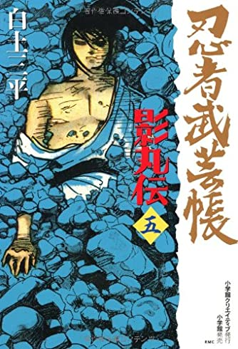 忍者武芸帳 影丸伝 (5) (レアミクス コミックス)