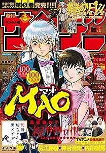 週刊少年サンデー 2021年32号(2021年7月7日発売) [雑誌]