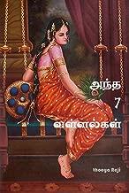 அந்த 7 வள்ளல்கள் - Kadai ezhu vallalgal: கடையெழு வள்ளல்கள் வரலாறு (Tamil Edition)