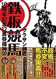 鉄板競馬 10周年記念12馬券福神SP