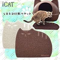 iCat アイキャット オリジナル しまネコ砂取りマット 【ブラウン/アイボリー】 (ブラウン)