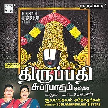 Tirupathi Suprabatham