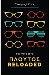 Plutos Reloaded - Theatrical Play (Greek Language) (Greek Edition) Paperback
