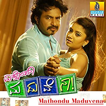 "Ee Vele Dharisiruva (From ""Mathondu Maduvena"") - Single"