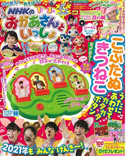 NHKのおかあさんといっしょ 2021年 02 月号 [雑誌]