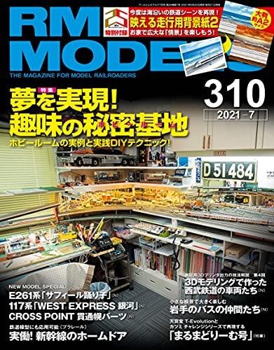 RM MODELS (アールエムモデルズ) 2021年7月号 Vol.310 [雑誌]