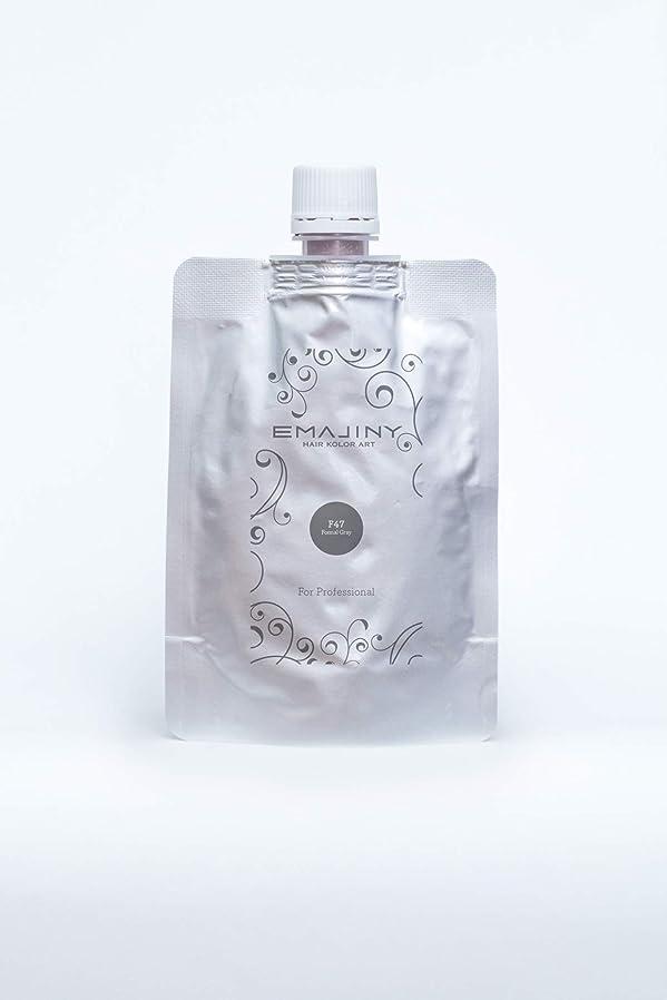 グラマー辛い負荷EMAJINY Formal Gray F47(グレイカラーワックス)銀プロフェッショナル100g大容量パック【日本製】【無香料】