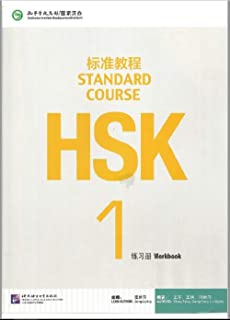 HSK STANDARD COURSE 1 WORKBOOK (ENGLISH AND CHINESE EDITION)