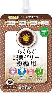 龍角散 らくらく服薬ゼリー 粉薬用 コーヒーゼリー風味 200g×5個
