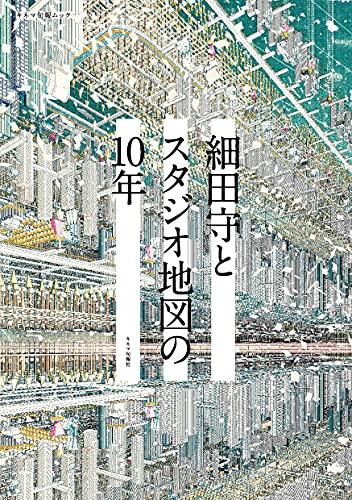 細田守とスタジオ地図の10年 (キネマ旬報ムック)