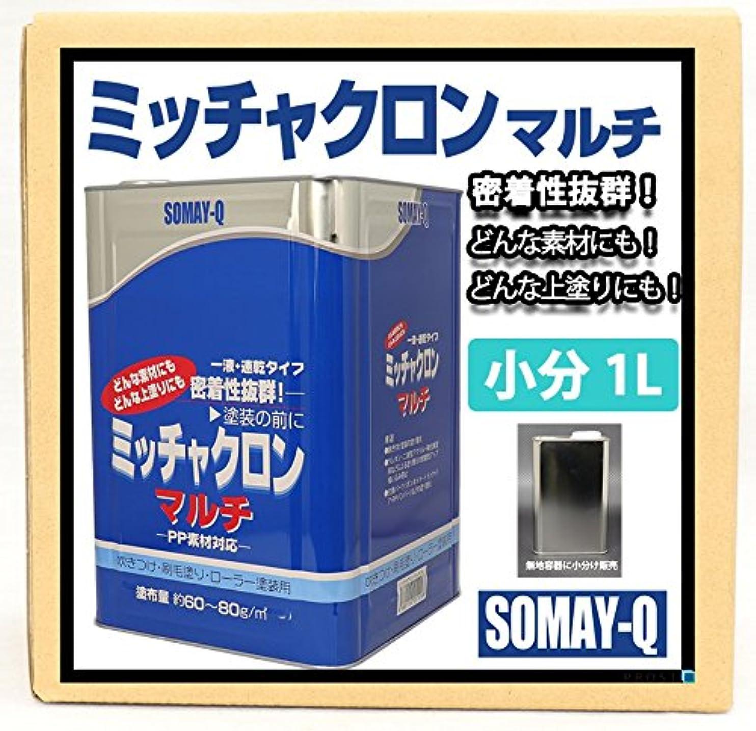 抑圧者地下鉄玉ミッチャクロン マルチ 1L / 塗料密着剤 プライマー ウレタン塗料