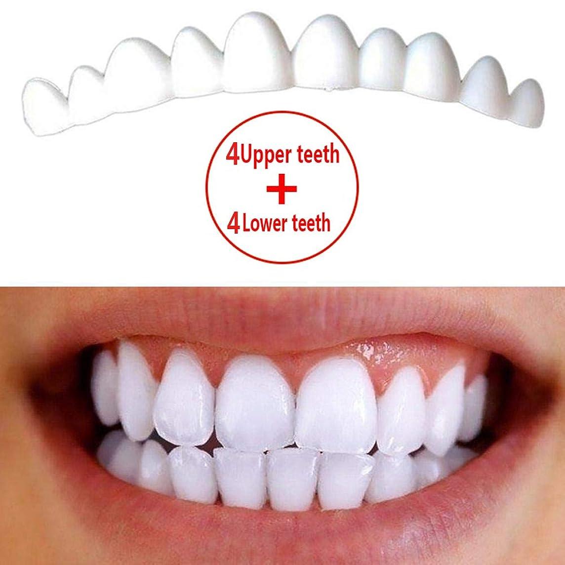 ベアリングサークルお手伝いさん音節上歯4本+下歯4本、パーフェクトスマイルコンフォートフィット新しいスナップオンフレックスフィットが最も快適な入れ歯