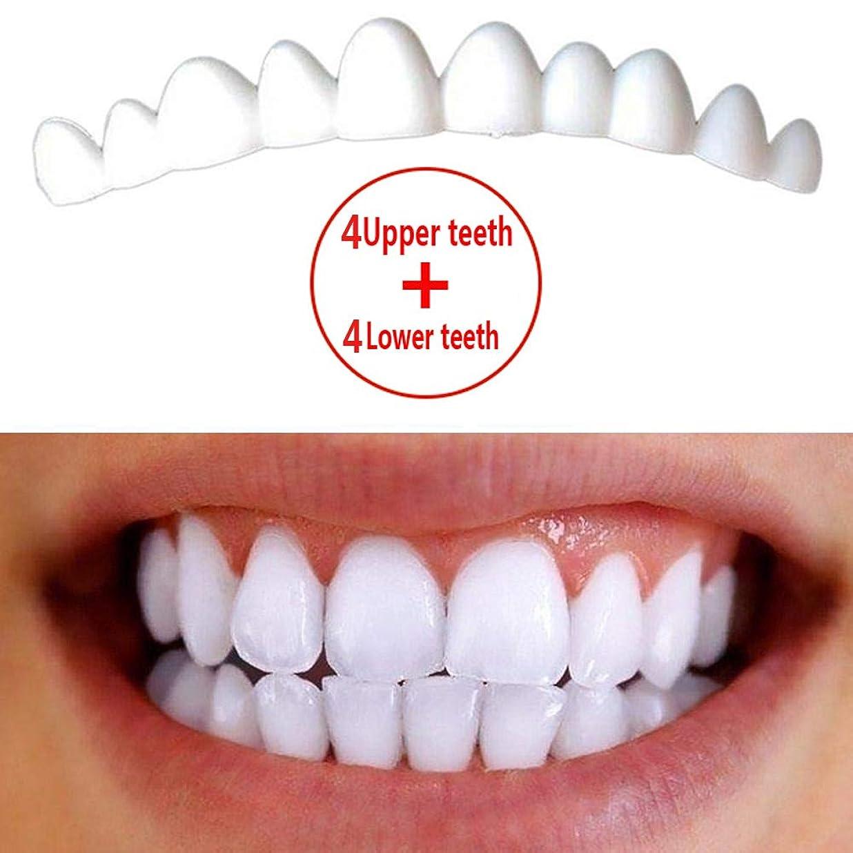 地味なディレクトリ混乱上歯4本+下歯4本、パーフェクトスマイルコンフォートフィット新しいスナップオンフレックスフィットが最も快適な入れ歯