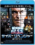 サイバー・リベンジャー[Blu-ray/ブルーレイ]