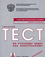 Typical Tests of Russian as a Foreign Language: Level I (Book + CD) by G Usejnova(2016-01-01)