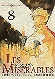 LES MISERABLES (8) (ゲッサン少年サンデーコミックススペシャル)