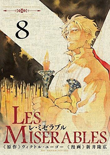 LES MISERABLES (8) (ゲッサン少年サンデーコミックススペシャル)の詳細を見る