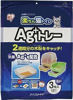 アイリスオーヤマ システムトイレ用 楽ちん猫トイレ Ag+トレー 3枚入