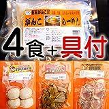 豚骨醤油味 新潟 がんこラーメン 4食入り(具材付き) ラーメン/生麺