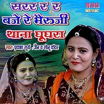 Sarr r r Baje Re Bhairuji Thana Ghughra (Rajasthani)