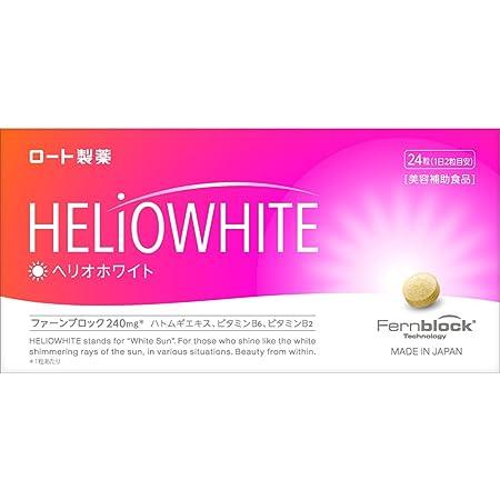 ロート製薬 ヘリオホワイト 24粒 シダ植物抽出成分 ファーンブロック Fernblock 240mg 配合 美容補助食品
