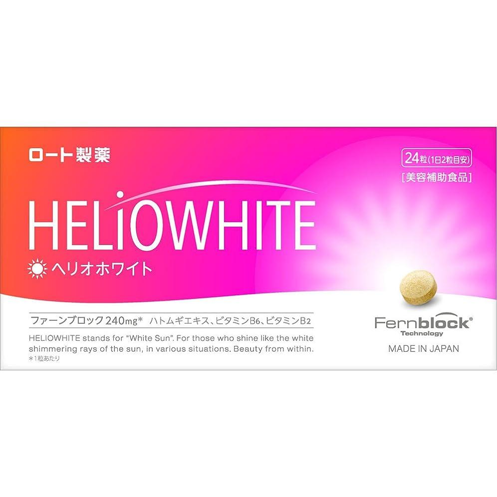 ヤング無知ラッシュロート製薬 ヘリオホワイト 24粒 シダ植物抽出成分 ファーンブロック Fernblock 240mg 配合 美容補助食品