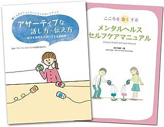 〈現代けんこう出版 セルフケア2冊セット〉『こころを強くする メンタルヘルス セルフケアマニュアル』 『働く人のコミュニケーションサポートブック アサーティブな話し方・伝え方』