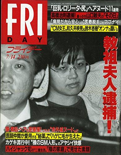 FRIDAY(フライデー) 1995年 7/14号
