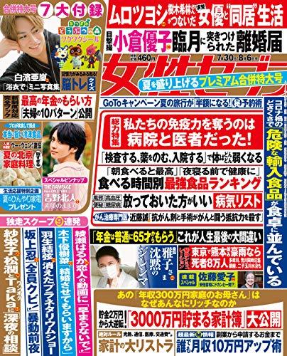 女性セブン 2020年 7月30日・8月6日合併号 [雑誌] 週刊女性セブン