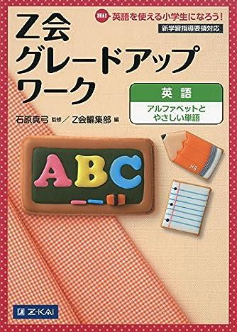 Z会 グレードアップワーク アルファベットとやさしい単語 (グレードアップシリーズ)