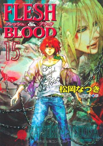 FLESH & BLOOD 15 (キャラ文庫)の詳細を見る