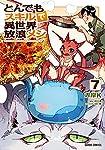 とんでもスキルで異世界放浪メシ 7 (ガルドコミックス)