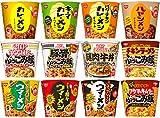 日清 カップご飯 12種 カレーメシ/ウマーメシ/ぶっこみ飯 各1個ずつ 計12個セット