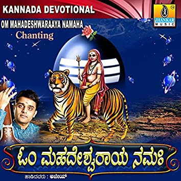 Om Mahadeshwaraya Namaha