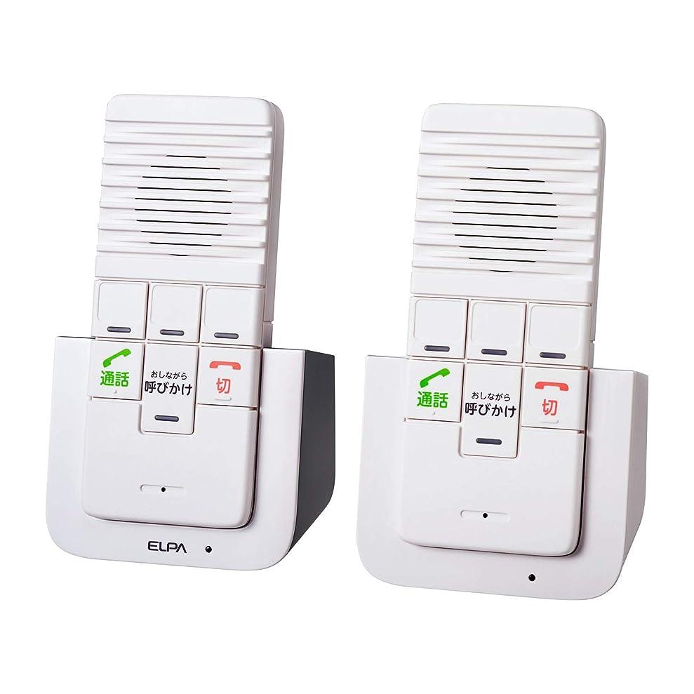 トランスペアレント実際に死朝日電器(ELPA) 屋内用ワイヤレス インタ-ホン (双方向に通話可能) 配線不要 充電式 WIP-5150SET