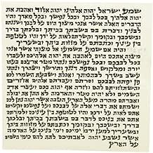 Peer Hastam Mezuzah Scroll Ashkenaz Version from Israel, 100% Kosher with Certificate - Size 4.0