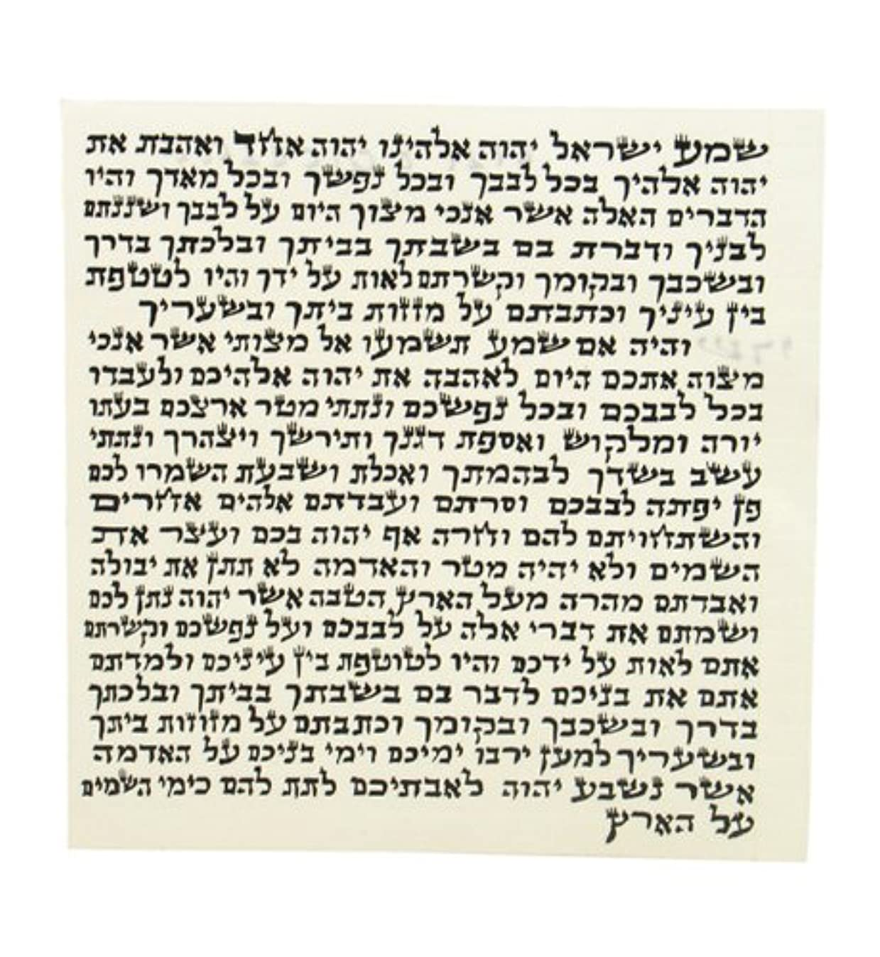 Mezuzah Scroll Ashkenaz Version from Israel, 100% Kosher with Certificate - Size 2.8
