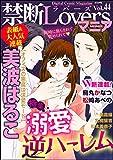 禁断Loversマニア Vol.44 溺愛逆ハーレム [雑誌]