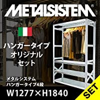 METALSISTEM メタルシステムハンガータイプ4段 W1277xH1840