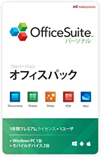 OfficeSuite Personal – フルライセンス – Microsoft Office Word・Excel・PowerPoint・Adobe PDFとの互換性を備え、Windows 10/8.1/8/7に対応 (1ユーザあたり、P...