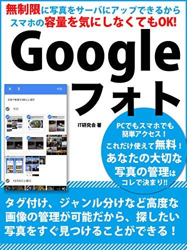 無制限に写真をサーバにアップできるからスマホの容量を気にしなくてもOK! Googleフォト
