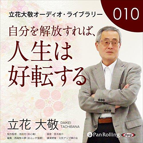『立花大敬オーディオライブラリー10「自分を解放すれば、人生は好転する」』のカバーアート