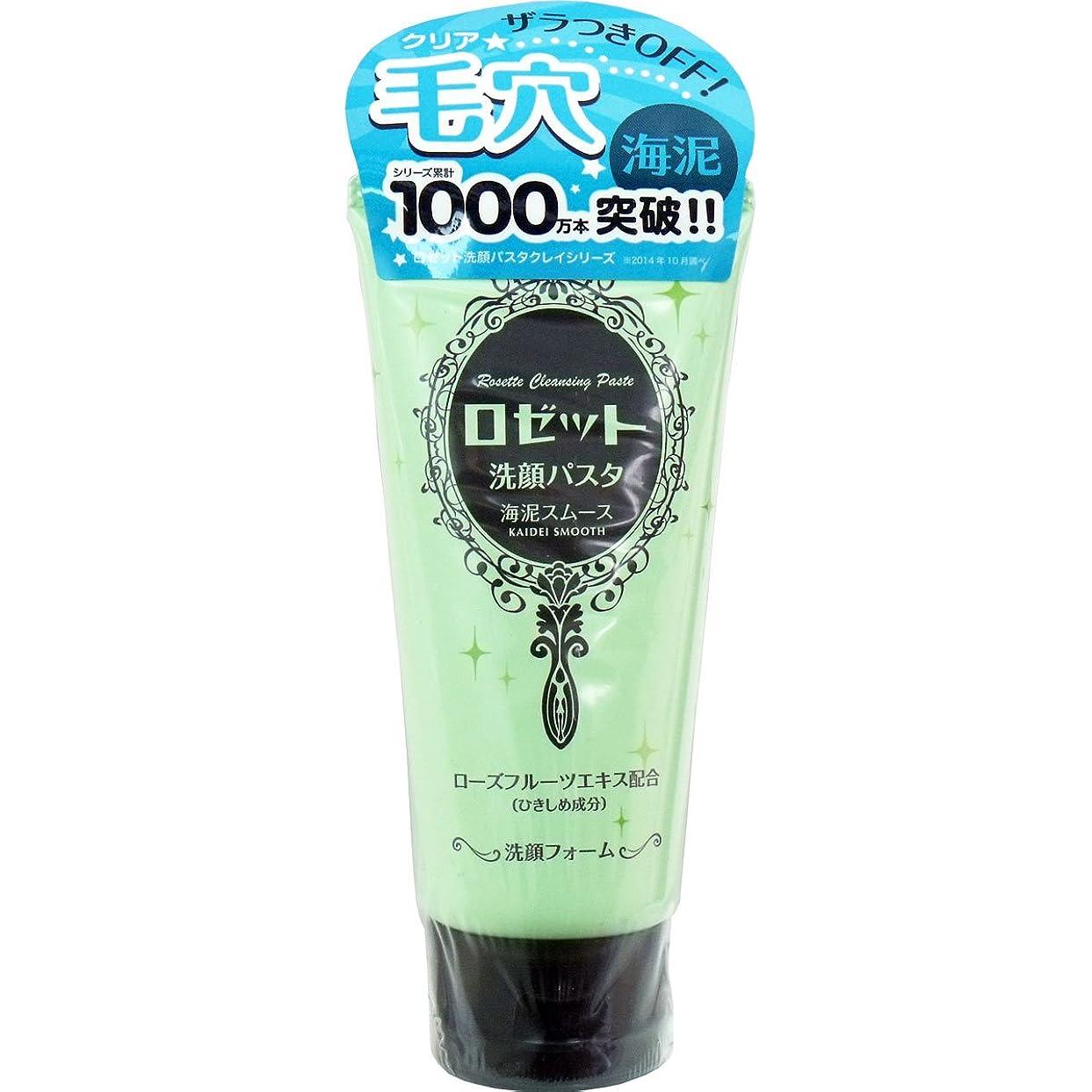 作成する探す表向きロゼット 洗顔パスタ 海泥スムース 120g x 5本セット