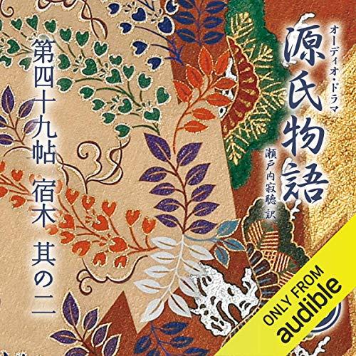 『源氏物語 瀬戸内寂聴 訳 第四十九帖 宿木 (其ノ二)』のカバーアート