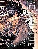コミック (本), '風花雪月で更に検索'リストの最後