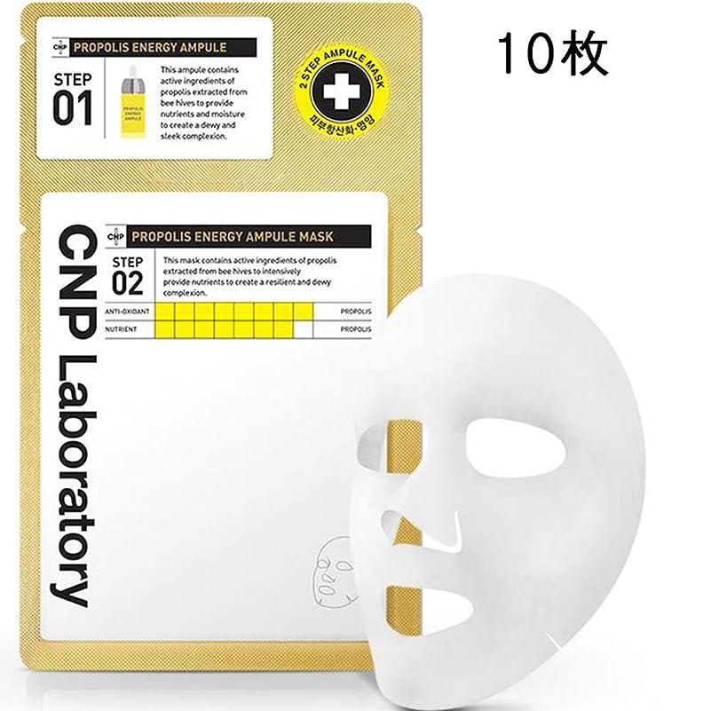 日曜日閉じ込める引数[CNP]チャ&パクプロポリスエネルギーアンプルマスクパック10枚 (1step 1.5ml + 2step 30ml)[海外直送品][並行輸入品]