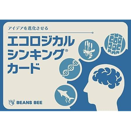 エコロジカル・シンキング カード